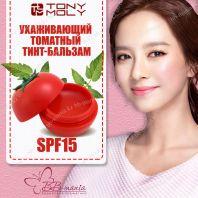 Mini Tomato Lip Balm [TonyMoly]