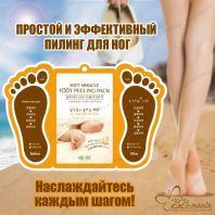 Soft Miracle Foot Peeling Pack [Mijin]