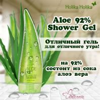 Aloe 92% Shower Gel [Holika Holika]