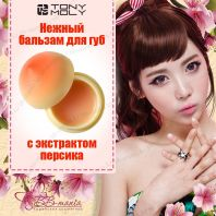 Mini Peach Lip Balm [TonyMoly]