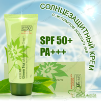 Green Tea Whitening Sun Cream SPF50+/PA+++ [Cellio]
