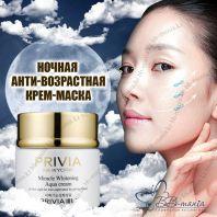 Miracle Whitening Aqua Cream [Privia]