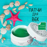 IYOUB Hydrogel Eye Patch Marine Collagen