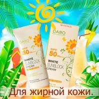 Eco Life Style White Sunblock Cream SPF 50 PA+++ [Dabo]