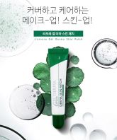Derma Skin Patch [L'arvore]