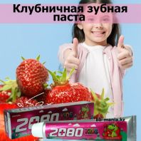 Kids Strawberry Tooth Paste [Kerasys]