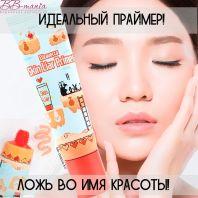 Skin Liar Primer [Elizavecca]