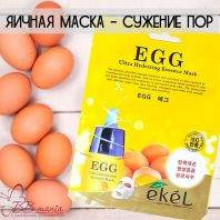 Egg Ultra Hydrating Essence Mask [Ekel]