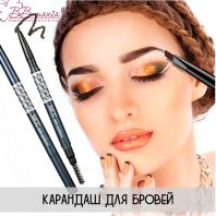 Auto Eyebrow Pencil [MCC]
