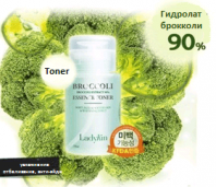 Broccoli Essence Toner [LadyKin]