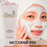 Nutritive Massage Cream [MCC]