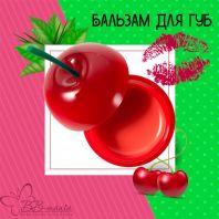 Mini Berry Lip Balm SPF15 PA+ Cherry [TonyMoly]