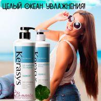Moisturizing Shampoo [Kerasys]