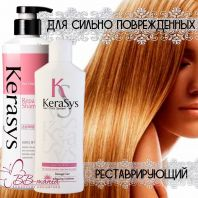 Repairing Conditioner [Kerasys]