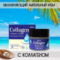 Collagen Ampule Cream [Ekel]