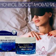 Repair Velvet Night Cream [Deoproce]