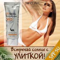 UV Snail Day Sun Cream SPF 50 PA+++ [3W CLINIC]