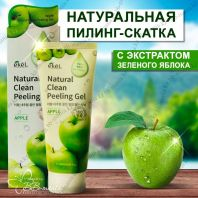 Apple Natural Clean Peeling Gel [Ekel]