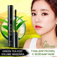 Green Tea Eco Volume Mascara [MCC]