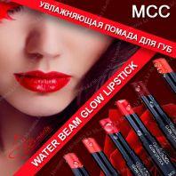 Water Beam Glow Lipstick [MCC]