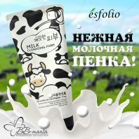 Milk Cleansing Foam [Esfolio]