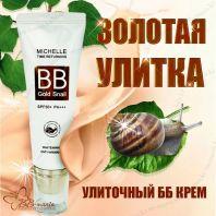 Michelle Time Returning Gold Snail Whitening Anti-Wrinkle BB Cream SPF 50/PA+++