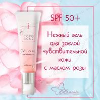 Coco Rose Anti-UV Gel SPF50+ PA+++ [Minnavi]