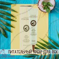 Super-Rich Coconut Eye Cream [Esfolio]