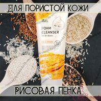 Rice Bran Foam Cleanser [Ekel]