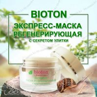 Экспресс маска регенерирующая с секретом улитки Bioton Premium