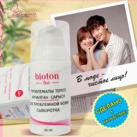 Сыворотка «Для проблемной кожи» Bioton Lux