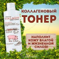 Collagen Daily Toner [Esfolio]