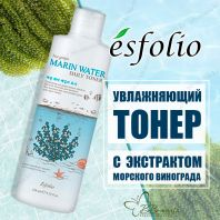 Sea Grapу Marine Daily Toner [Esfolio]
