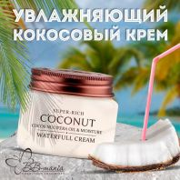 Super-rich Coconut Waterfull Cream [Esfolio]