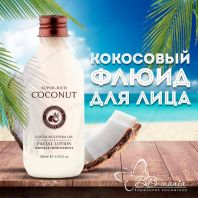 Super-Rich Coconut Facial Lotion [Esfolio]