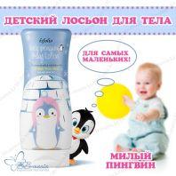 Lovely Penguin Baby Lotion [Esfolio]