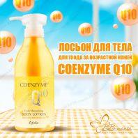 Coenzyme Q10 Fresh Moisturizing Body Lotion [Esfolio]