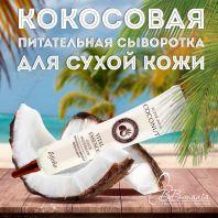 Super-Rich Coconut Vital Essence [Esfolio]