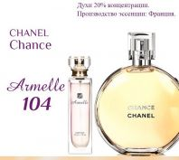 Classic Collection 104 [Armelle]