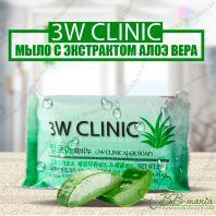 Aloe Soap [3W CLINIC]