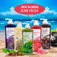 Relaxing Body Lotion [3W CLINIC]