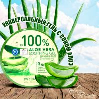 Aloe Vera Soothing Gel 98% [3W CLINIC]