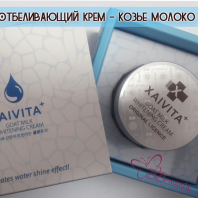 Goat Milk Blue Whitening Cream [Xaivita+]