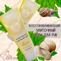 Ye Gam Top Face Snail Hand Cream