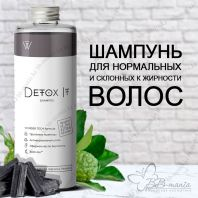 Detox it Shampoo [WonderLab]