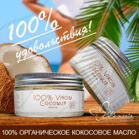 100% Virgin Coconut Body Oil [WonderLab]