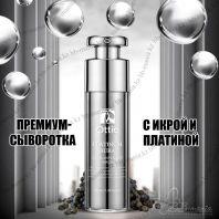 Platinum Aura Nutri-Intensive Serum [Ottie]