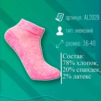 2029-Носки женские классические AL 2029 36-40