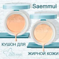 Saemmul Oil Control Cushion SPF50+ PA+++ [The Saem]