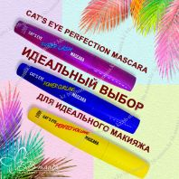 Cat's Eye Perfection Mascara [Jigott]